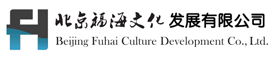 Beijing Fuhai Culture Development