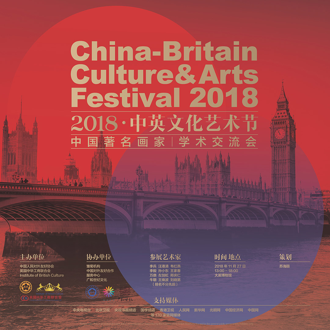 China Britain Culture and Art Festival at the British Museum, London - 27th November 2018